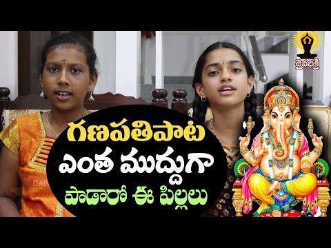 Ekadantaya Vakratundaya Gauri Tanaya By aishwarya & Sruthi || happy vinayaka chavithi || Daivm