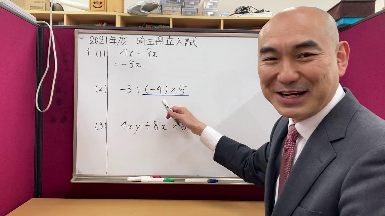 2021年度 埼玉県立入試 数学の解説