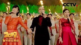 [2019央视春晚] 歌舞《新的天地》 演唱:郁可唯 平安 喻越越(字幕版)| CCTV春晚