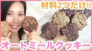 オートミールクッキー| Misatoさんのレシピ書き起こ