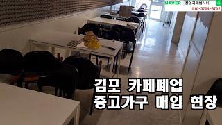 김포 카페폐업 중고의자 매입현장