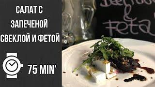 Вкусный и простой салат с запеченой свеклой, фетой и рукколой
