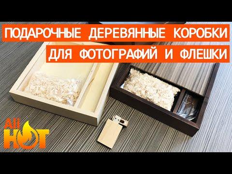 Подарочные деревянные коробки для фотографий и флешки - распаковка посылки с Алиэкспресс