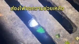 ชายพัทลุงลงไปหาปลาในท่อระบายน้ำ พลาดติดในท่อนาน 6 ชม. โชคดีช่วยได้ทัน