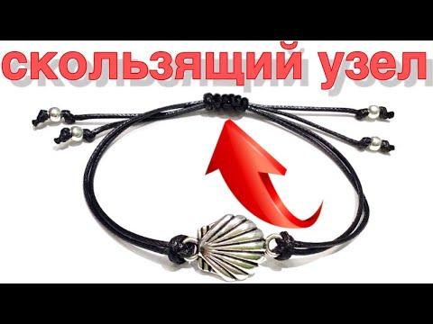 Скользящий узел | Как завязать узел на браслете