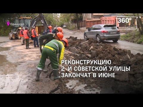 ФСК «Лидер» ремонтирует две дороги в Одинцове