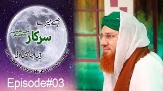 Jese mere sarkar hain aisa nahi koi ep#03 - 25 dec 2016 | madani channel