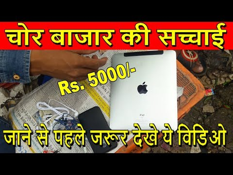 Marol Chor Bazar Mumbai | Reality Of Hidden Chor Bazar | Mobiles, Electronics In Cheap Price