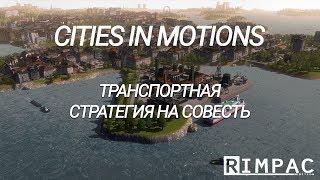 cities In Motions _ Кажется мы стали забывать