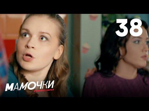 Мамочки | Сезон 2 | Серия 18 (38)