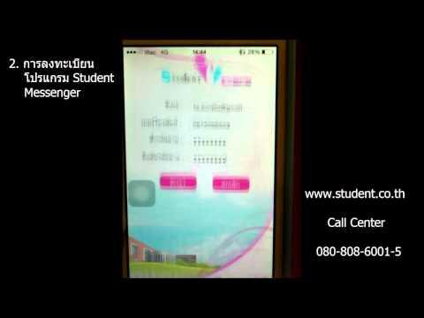 การลงทะเบียนเริ่มใช้งาน Student Messenger ทั้งระบบปฏิบัติการ iOS และ Android