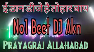 Don Dj No1, (Dj Don No1 Dj Akn) Allahabad (खतरनाक वाइब्रेशन डायलोग, Dj Don No1 vibration Dj Akn #Don
