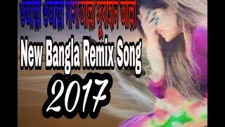 O allah Masha allah Subahan Allah Tumi Doya moy New Bangla Remix Song 2017