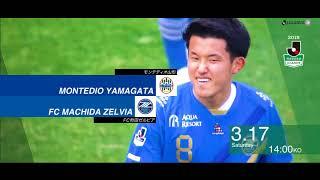 明治安田生命J2リーグ 第4節 山形vs町田は2018年3月17日(土)NDス...