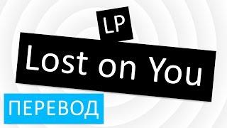LP - Lost on You перевод песни текст слова ( лост он ю на русском)
