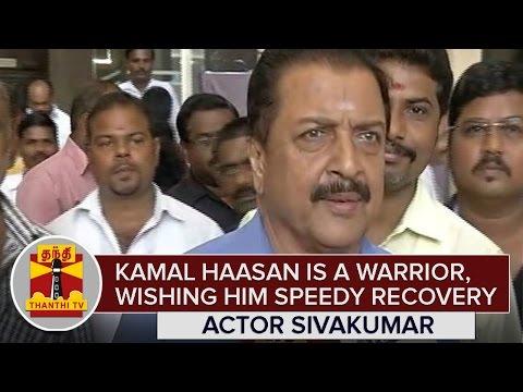 Kamal Haasan is a Warrior, wishes him Speedy Recovery : Actor Sivakumar - Thanthi TV