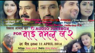 Audio Jukebox of Nepali Movie Nai Nabhannu La 2