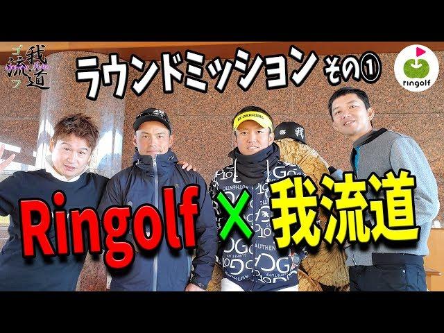 【リンゴルフ×我流道】ringolfの宮下社長と早朝あうさんの4人でラウンドミッションに挑戦!【南茂原CC前半H1-4】