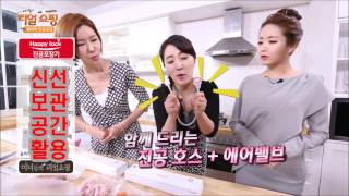 미녀들의 리얼쇼핑 해피락진공포장기 소개영상