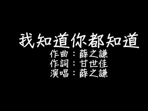 薛之謙 - 我知道你都知道 歌詞