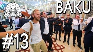 видео Баку достопримечательности