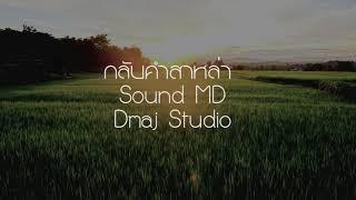 Sound MD กลับคำสาหล่า ตัวอย่าง