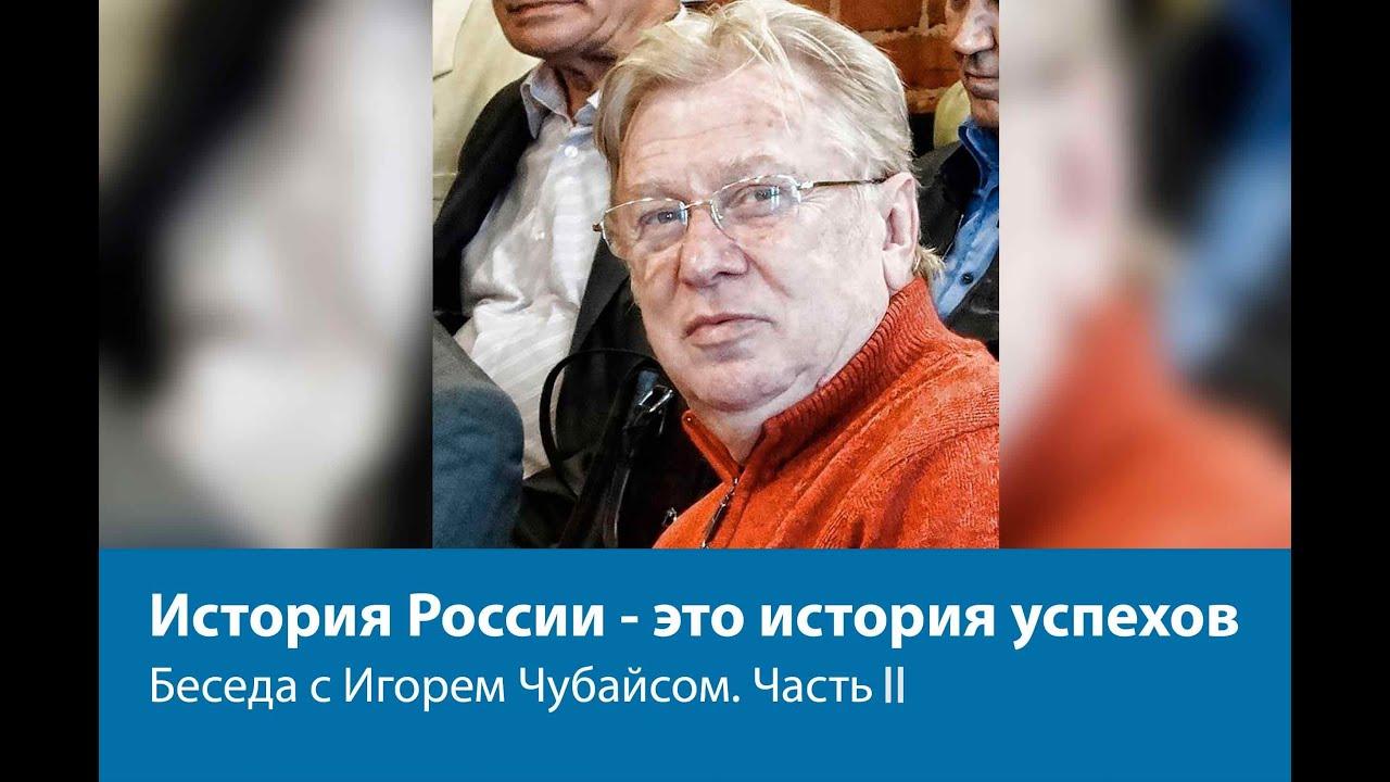 Путь развития России. Вторая часть беседы с И. Чубайсом