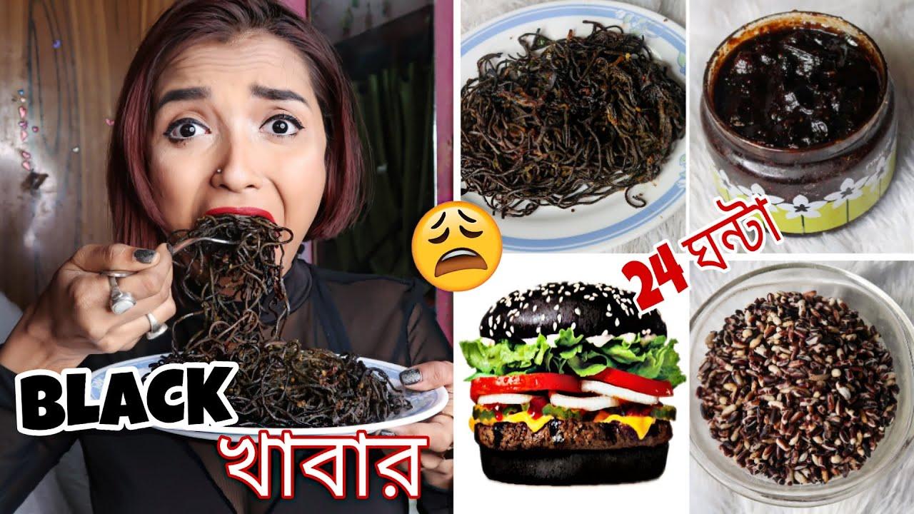 I Ate BLACK FOOD For 24 HOURS - সারাদিন কালো রঙের খাবার খাওয়ার FOOD CHALLENGE | INDIA