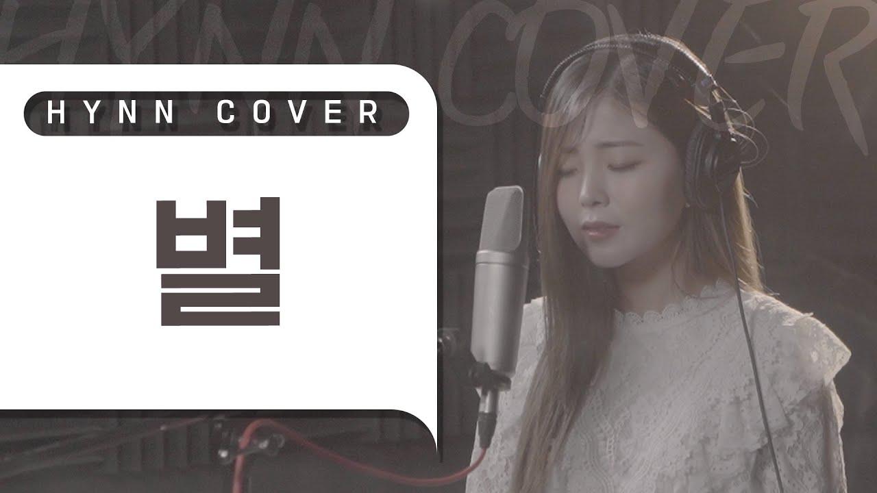 HYNN(박혜원) - 별 (유미 COVER)