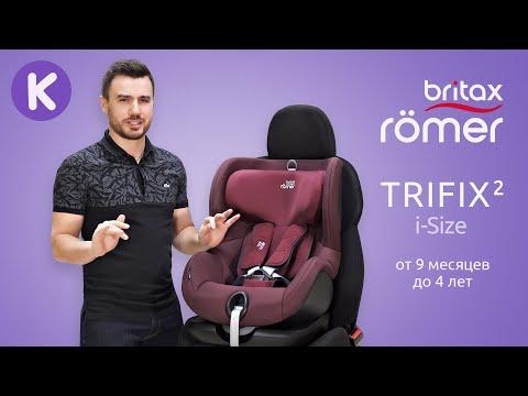 Автокресло Britax Romer Trifix 2 I-Size для детей возрастом от 1 года до 4 лет. Детское автокресло.