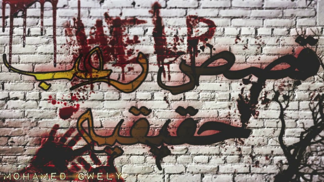 قصص رعب حقيقيه / ضابط بالاحتياط فى منطقة بير العبد فى سيناء / حدث بالفعل / محمد جويلي