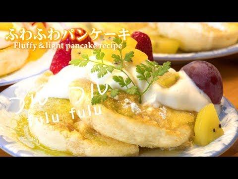 フワフワパンケーキの作り方レシピ!-fluffy&light-pancake-recipe!