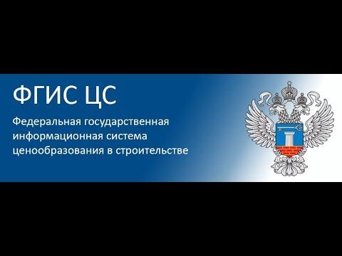 видео: Как считать сметы с учетом ФГИС ЦС после 30 сентября 2017 г.