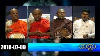 YATHRA - යාත්රා | 09 - 07 - 2018 | SIYATHA TV Thumbnail