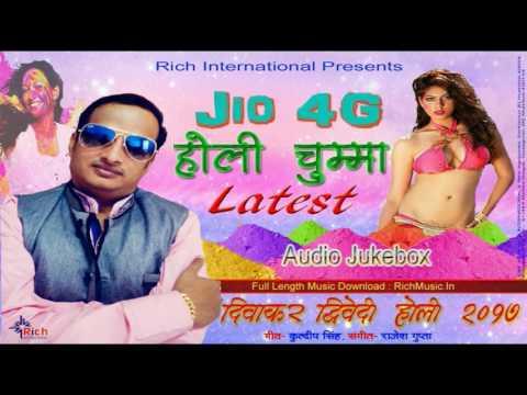 होलिया में चुम्मा मांगे || Diwakar Dwivedi Latest Holi Hit 2017 || Rich Music