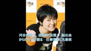 女優の河合美智子(48)が17日、都内で会見し、昨年8月13日に脳...