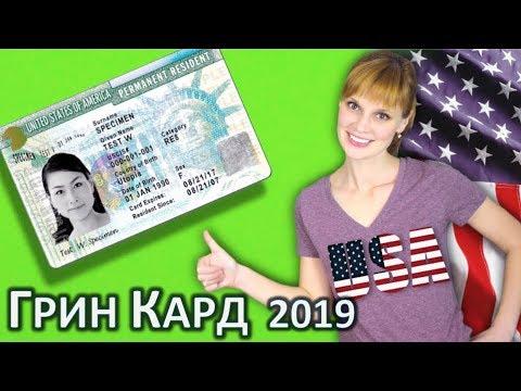 Сегодня начался прием заявок на лотерею «USA Green Card-2018».