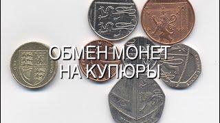 Англия. Монеты - что делать с мелочью?(, 2017-07-17T10:51:15.000Z)