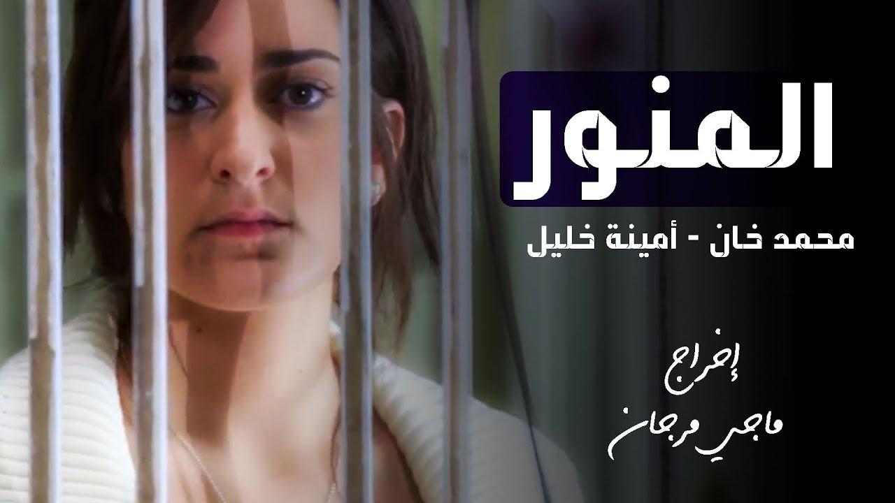 """""""المنور"""" طولة  محمد خان - أمينة خليل -  فيلم قصير"""