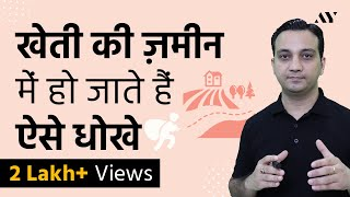 How to Buy Agricultural Land in India - Documents & Process (Hindi)