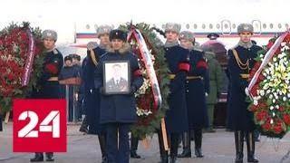 Церемония прощания с погибшим в Сирии летчиком Романом Филиповым - Россия 24