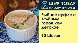 Рыбное суфле с зелёным горошком детское . Рецепт от шеф повара Максима Григорьева