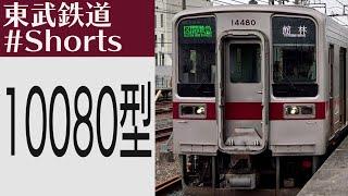 激レア?!東武10080型 区間急行館林ゆきTobu Railway Series 10080 IGBT-VVVF Train