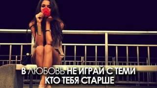 Download Дима Карташов и KReeD - Любовь с теми, кто старше Mp3 and Videos