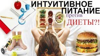 Интуитивное питание против Диет?! Компульсивное переедание! Света Музыка/Мария Сиротина, СПАСИБО!