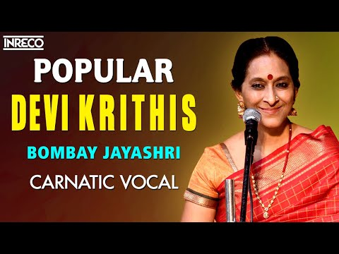 CARNATIC VOCAL | POPULAR DEVI KRITHIS | BOMBAY S. JAYASHRI | JUKEBOX
