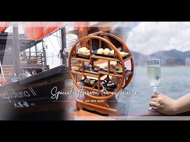 出海去!登上「張保仔」帆船歎下午茶,欣賞維港流動風景,品嘗黑松露蝦餃、意大利布袋芝士蛋糕!