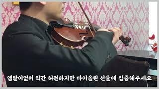 [부산바이올린]엘가 사랑의인사 바이올린