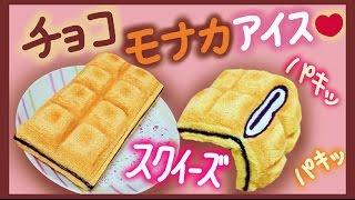スクイーズ 【作り方】 チョコモナカアイス パキパキ♪ squishy  100均DIY thumbnail