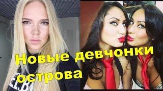 Участницы Острова любви 2 сезон Дом 2